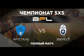 • Чемпионат BFL 5х5 • Артсталь - Эверест • Полный матч