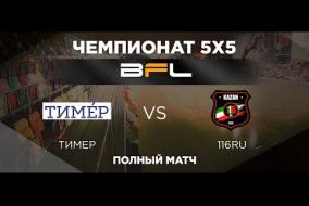 • Чемпионат BFL 5х5 • Тимер  - 116RU • Полный матч