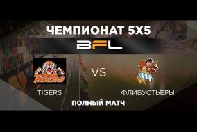 • Чемпионат BFL 5х5 • Tigers - Флибустьеры • Полный матч