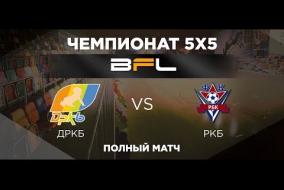 • Чемпионат BFL 5х5 • ДРКБ - РКБ • Полный матч
