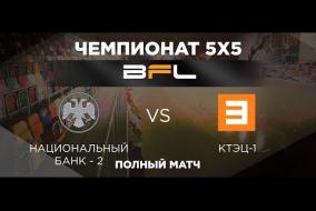 • Чемпионат BFL 5х5 • Национальный Банк-2 - КТЭЦ-1 • Полный матч