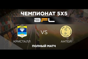 • Чемпионат BFL 5х5 • Кристалл - Антей • Полный матч