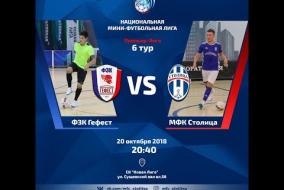 Обзор 6 тура Премьер-Лиги НМФЛ. МФК Столица 0:2 ФЗК Гефест