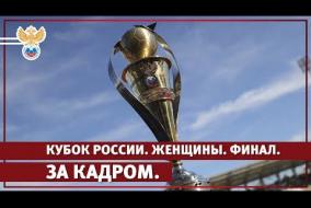За кадром финального матча Кубка России.