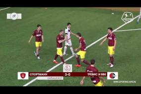 Спортманн – Тревис и ВВК - 4-1