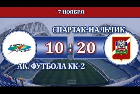 Академия Футбола КК-2 - Спартак-Нальчик г. Нальчик