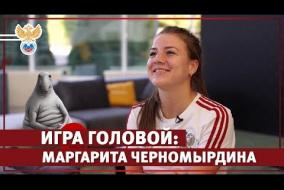 Игра головой #5: Маргарита Черномырдина | РФС ТВ