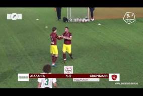 Аталанта – Спортманн - 1-5