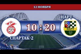 Спартак-2 г. Москва - Нарт г. Сухум