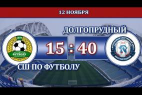 СШ по футболу г. Краснодар - Долгопрудный г. Долгопрудный