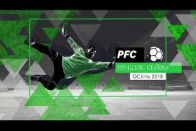Лучшие сейвы Регулярного Чемпионата PFC Осень 2018