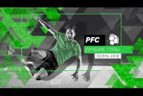 Лучшие голы Регулярного Чемпионата PFC Осень 2018