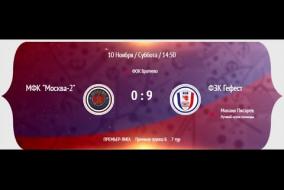 НМФЛ 2018-19. Премьер Лига Б. МФК Москва-2 - ФЗК Гефест