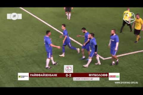 Райффайзенбанк – Футболофф - 0-3