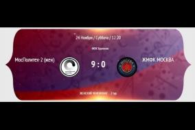 НМФЛ 2018-19. Женский чемпионат. ЖМФК Мосполитех-2 - ЖМФК Москва 9:0