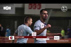 Тревис и ВВК – Цикорич - 3-5