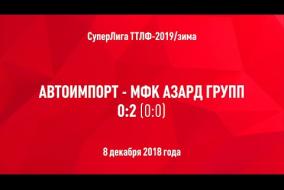 08.12.2018. Автоимпорт - МФК Азард групп