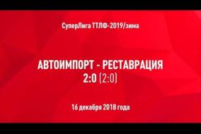 16.12.2018. Автоимпорт - Реставрация - 2:0