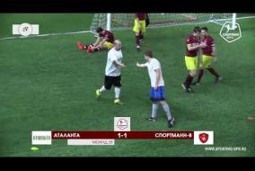 Аталанта – Спортманн-В - 3-1