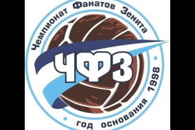 25 11 2018 Жеребьевка ЧФЗ