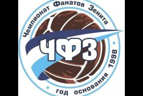 ЗИМНЯЯ КЛАССИКА ЧФЗ, ОКОЛОФУТБОЛЬНЫЕ КАНИКУЛЫ #9
