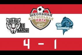 Школьная Футбольная Лига 2019. БАРСЫ (01) vs ПИРАНЬИ (125). 4:1
