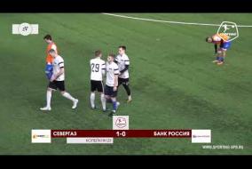 СеверГаз – Банк Россия - 1-0