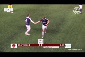 Спортманн-В – ФПИ - 0-2