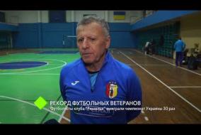 Рекорд ветеранов: футболисты «Ришелье» выиграли чемпионат Украины 30 раз. Репортаж телеканала «Репортёр»