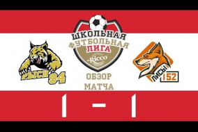 Школьная Футбольная Лига 2019. Рыси (94) vs Лисы (152). 1:1