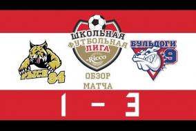 Школьная Футбольная Лига 2019.  Рыси (94) vs Бульдоги (9). 1:3
