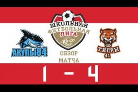 Школьная Футбольная Лига 2019. Обзор матча Акулы (84) vs Тигры (41). 1:4