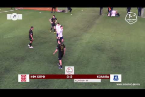 КФК КПРФ – Комита - 0-4