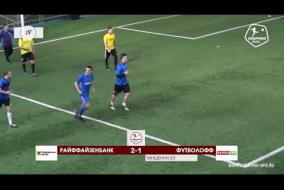 Райффайзенбанк – Футболофф - 2-3