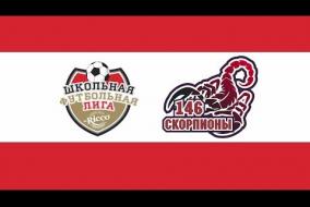 Школьная Футбольная Лига 2019. Танец Скорпионов (школа 146)