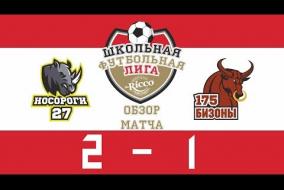 Школьная Футбольная Лига 2019. Обзор матча Носороги (27) vs Бизоны (175). 2:1