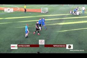 Футболофф – Черная белка - 3-1