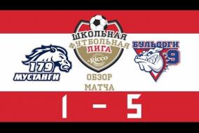 Школьная Футбольная Лига 2019.  Обзор матча Мустанги (132) vs Бульдоги (9). 1-5