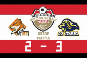 Школьная Футбольная Лига 2019.  Обзор матча Лисы (152) vs Львы (2). 2-3
