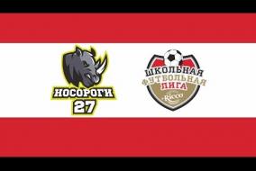 Школьная Футбольная Лига 2019. Танец Носорогов (школа №27)