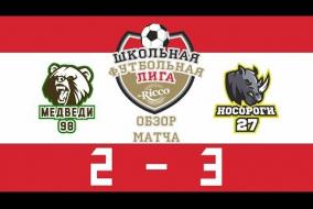 Школьная Футбольная Лига 2019. Обзор матча Медведи (98) vs  Носороги (27). 2-3