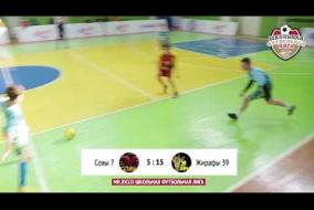 Школьная Футбольная Лига 2019. Полный матч: Совы 7 - Жирафы 39