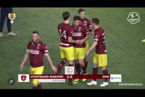 Спортманн-Фаворит – ФПИ - 3-2