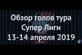 ОБЗОР голов тура СуперЛиги НМФЛ-Москва - 13-14.04.2019