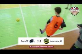 Школьная Футбольная Лига 2019. Обзор матча: Барсы 57 - Аллигаторы 60