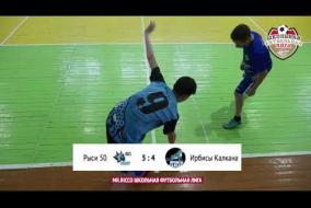 Школьная Футбольная Лига 2019. Полный матч: Рыси 50 - Ирбисы Калкана