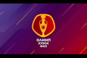 Дневник Олимп-Кубка ФНЛ 2019. День заключительный