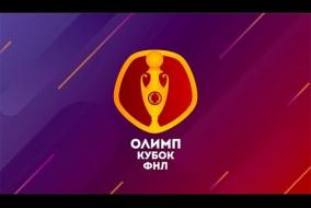 Дневник Олимп-Кубка ФНЛ 2019. День восьмой