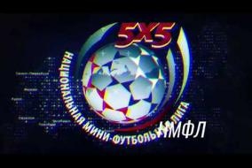 ОБЗОР голов тура СуперЛиги НМФЛ-Москва - 20-21.04.2019