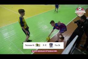 Школьная Футбольная Лига 2019. Полный матч: Росомахи 46 - Псы 56